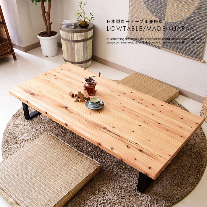 ローテーブル 座卓 幅150cm 日本製 国産杉使用 食卓テーブル 無垢材 アイアン脚 テーブル 国産品 モダン