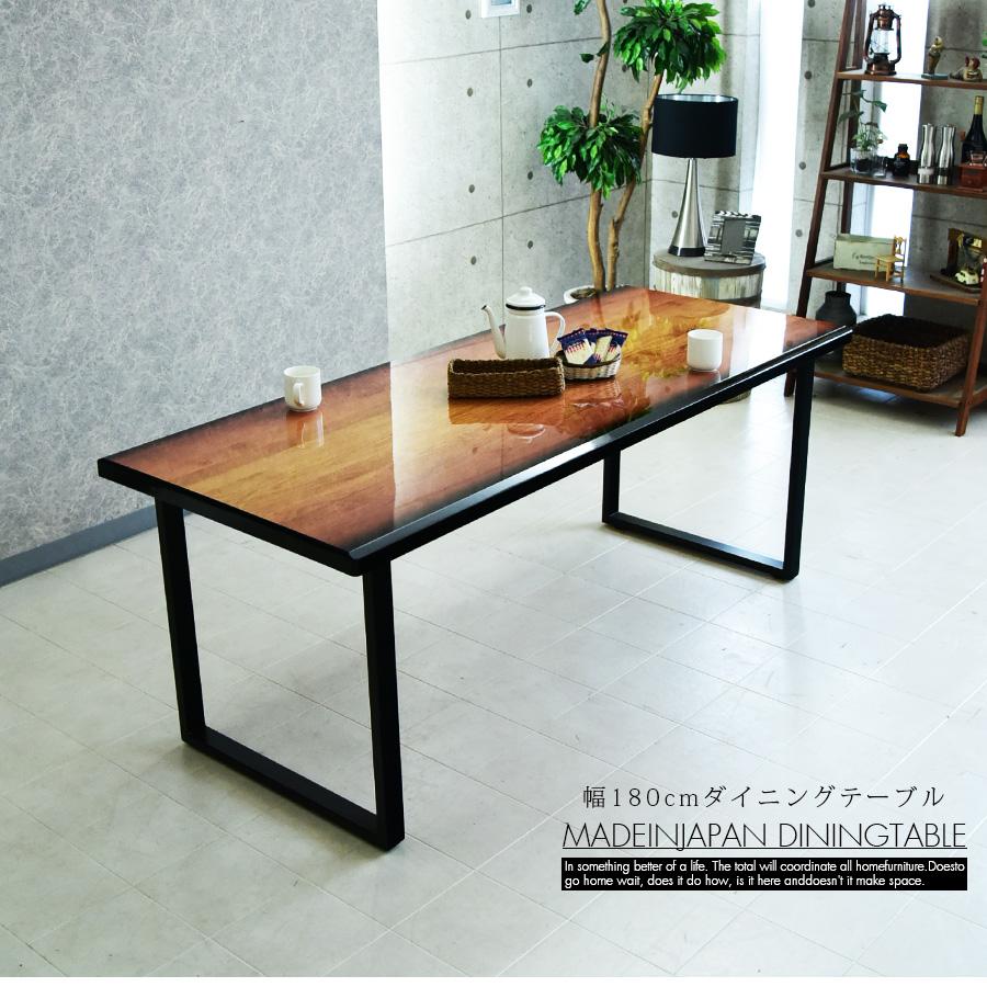 ダイニングテーブル 幅180 日本製 鉄足 アイアン脚 アルダー無垢 デザイナーズ おしゃれ モダン グラデーション ウレタン塗装 食卓 テーブル