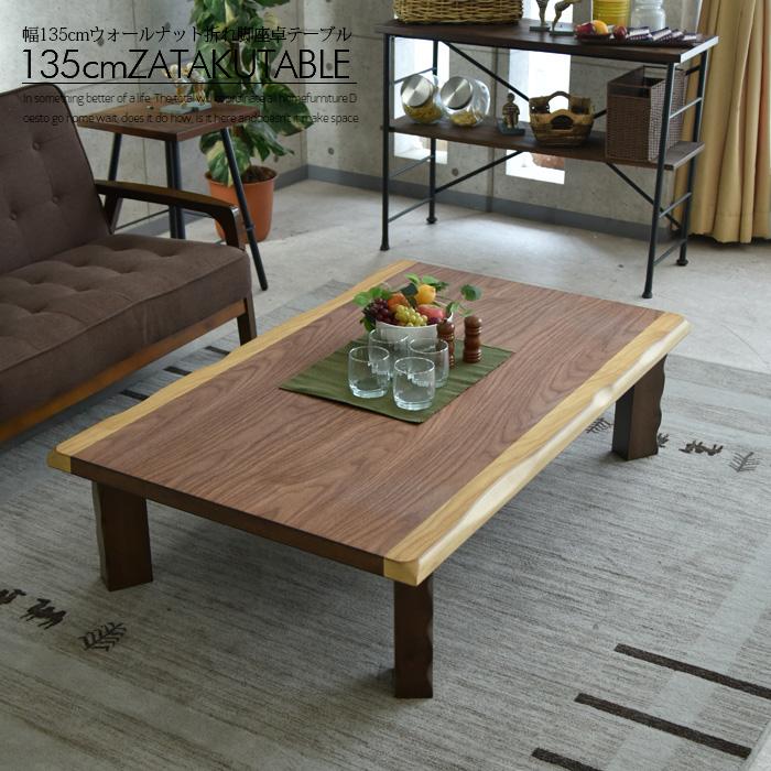 テーブル 座卓 キズに強い 数量限定 ウォールナット pr3 幅135 木製 内祝い リビングテーブル 折れ脚座卓 モダン 食卓 折り畳み ローテーブル オシャレ 長方形テーブル