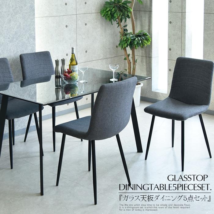 ガラスダイニングテーブルセット 4人掛け 食卓テーブル セット130cm ダイニング5点セット ダイニングチェア 食卓セット シンプル デザイン 4人用 テーブル いす イス 椅子 北欧