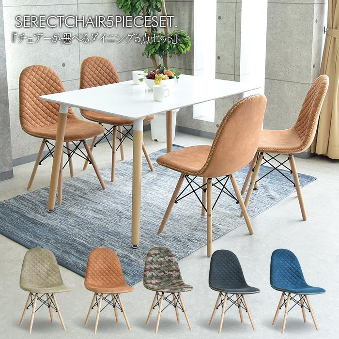 ダイニングテーブルセット 4人掛け 食卓テーブル セット【ホワイト】 120cm ダイニング5点セット ダイニングチェア 食卓セット シンプル デザイン 4人用 テーブル いす イス 椅子 北欧