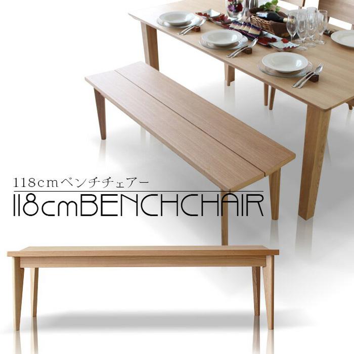 118cm ダイニング ベンチ タモ ダイニングチェア 食卓 チェア 椅子 イス シンプル モダン 北欧 家具通販 大川市 通販