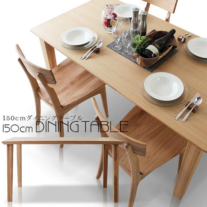 150cm ダイニングテーブル タモ ダイニングテーブル 食卓 シンプル モダン 北欧 家具通販 大川市 通販