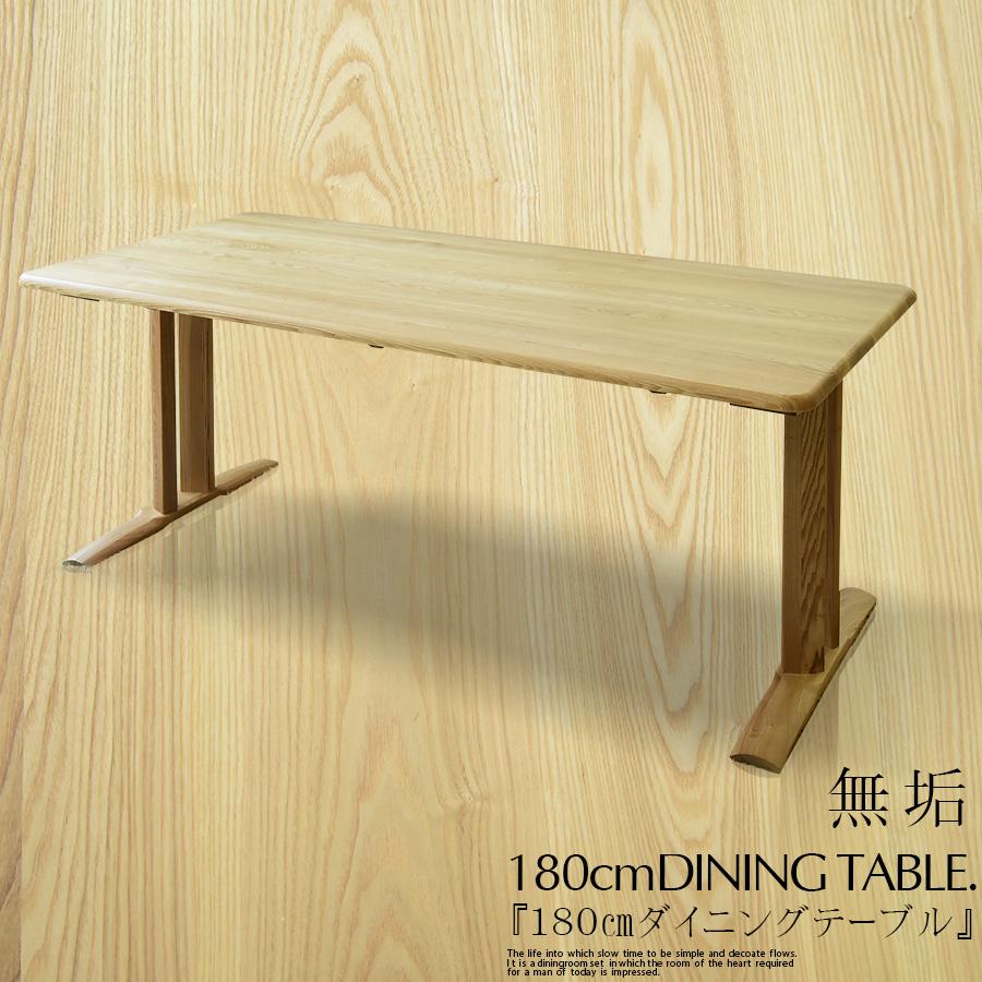 180cm ダイニングテーブル 食卓 シンプル シック 木製 モダン ミッドセンチュリー 食卓 ダイニング 6人用 北欧 家具通販 大川市