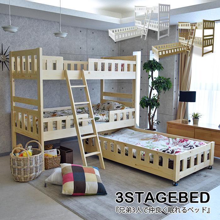 三段ベッド シングルサイズ 分割可能 2段ベッドプラス子ベッド 正規販売店 二段ベッド おしゃれ 家具通販 マットレスは別売りです pr5 3段ベッド 親子ベッド 寝室 スライド 木製 無垢 子供 大人 2段ベッド セパレート 白 サイドフレーム ナチュラル パイン すのこベッド スライドベッド 分割 3人用 新築祝い すのこ ホワイト スノコ カントリー ツインベッド 収納 LVL 全国一律送料無料