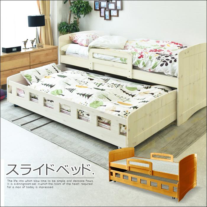 親子ベッド スライド 超激安特価 シングル 割引 2段ベッド 二段ベッド ロータイプ おしゃれ 無垢 パイン 下収納 本体 シングルベッド すのこ コンパクト 子供用 大人用 pr3 分割