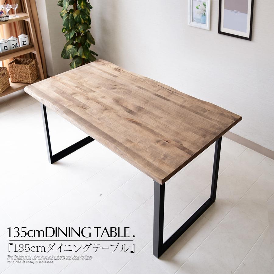 テーブル ダイニングテーブル 幅135 バーチ 無垢 木製 ダイニング 食卓 オイル塗装 仕上げ
