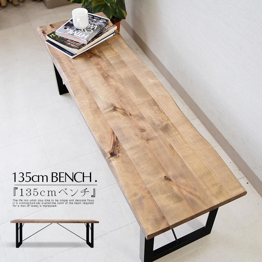 ベンチ 幅135 チェアー バーチ 無垢 木製 ダイニングベン 長椅子 3人掛け オイル塗装仕上げ シンプル 北欧風