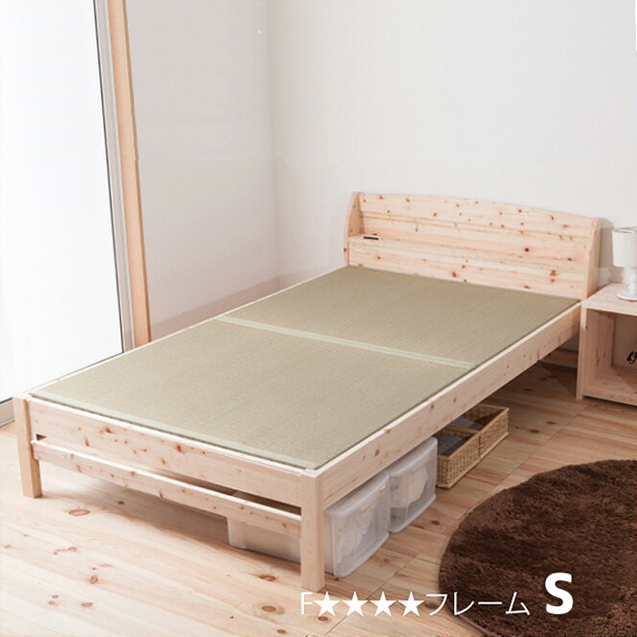 ベッド ベッドフレーム シングルベッド シングルサイズ 国産 F☆☆☆☆ 国産ひのき使用 木製 畳ベッド 脚付き 高さ変更出来るベッド 寝室 シンプル ひのき 代引き不可