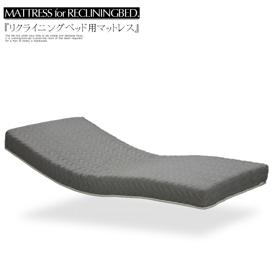 マットレス ポケットコイル ベッドマット 電動ベッド用 リクライニングベッド用 シングル 介護 大人用