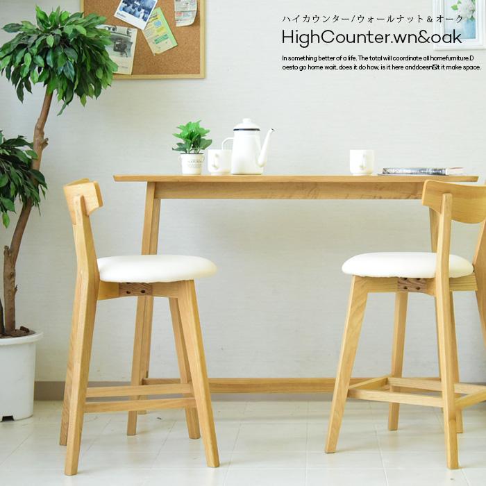ハイカウンターアンドチェアー 3点セット 無垢 ウォールナット オーク カウンターチェアー ハイテーブル ハイチェアー バーチェアー 木製 高級 モダン オシャレ