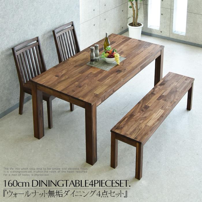 160cm 無垢 ワイド ダイニングテーブル ダイニングテーブルセット ダイニングテーブル 4人掛け ダイニングテーブル4点セット ベンチ