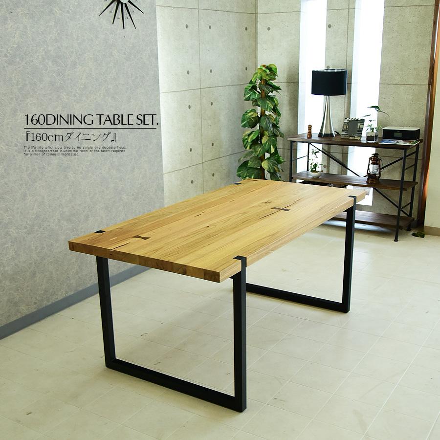 ダイニングテーブル 幅160cm 無垢テーブル オーク 食卓テーブル 無垢板 脚付き 木製 4人用 6人用 サイズ テーブル 丈夫 高級