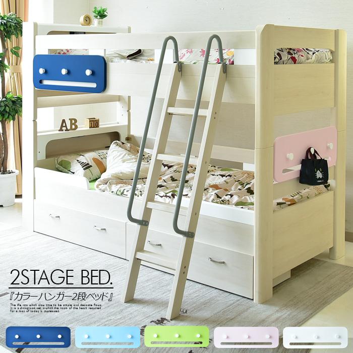 二段ベッド コンパクト 引き出し ハンガー 木製 耐震ジョイント ベッド 子供部屋 ナチュラル シングル すのこベッド オシャレ シンプル 分割可能
