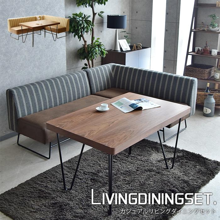 リビングダイニングテーブルセット 幅115cm ウォールナット リビングセット 北欧 木製 3点セット 2Pソファー コーナーソファー 4人掛け ソファーセット 食卓 ダイニングセット 応接セット