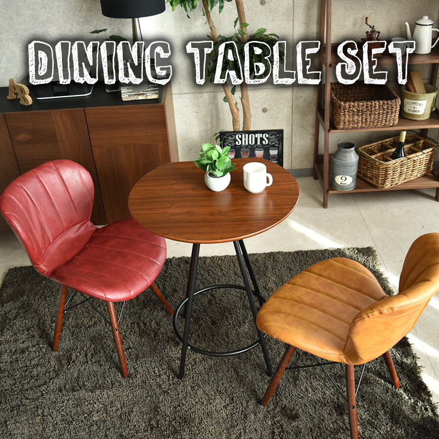 ダイニングテーブルセット ダイニング3点セット ダイニングテーブル2人用 幅60 カフェテーブル イームズチェアー ダイニングチェアー 椅子 テーブル 食卓