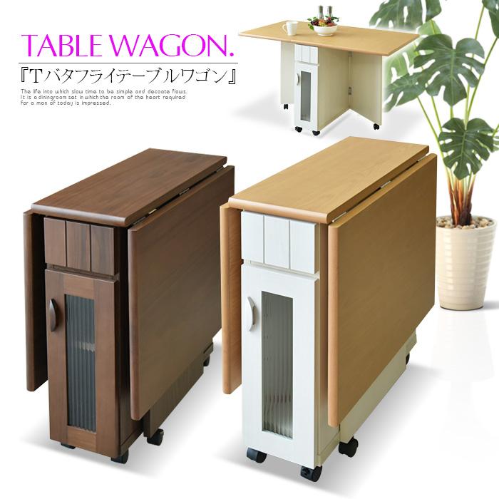キッチンカウンター テーブル ワゴン 伸長式 ダイニングテーブル 収納 折りたたみ ウォールナット オーク キャスター 木製 ホワイト ダイニング