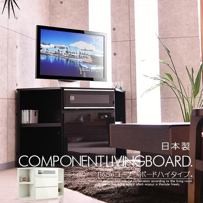 【送料無料】国産 テレビボード テレビ台 コーナー 116cm TV ボード リビング リビングボード 大型 ハイタイプ TV台 AVボード AV収納 家具通販