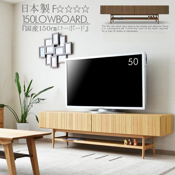 【送料無料】日本製 テレビボード 幅150cm TVボード ウォールナット オーク 無垢 テレビ台 リビング リビングボード 大型 ロータイプ TV台 AVボード AV収納 家具通販 大川市