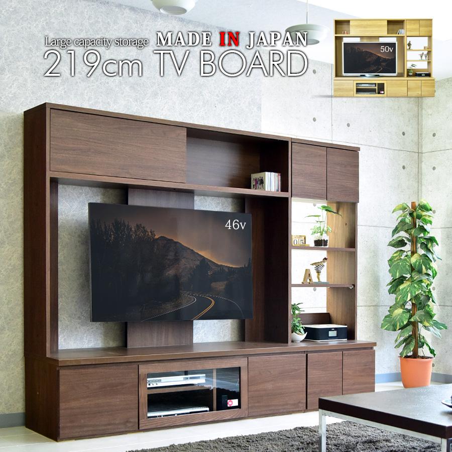 国産 219cm ハイタイプ テレビボード TVボード ウォールナット調 ブラウン ナチュラル テレビ台 リビング リビングボード 大型 TV台 AVボード AV収納 シックハウス対応 大川の家具
