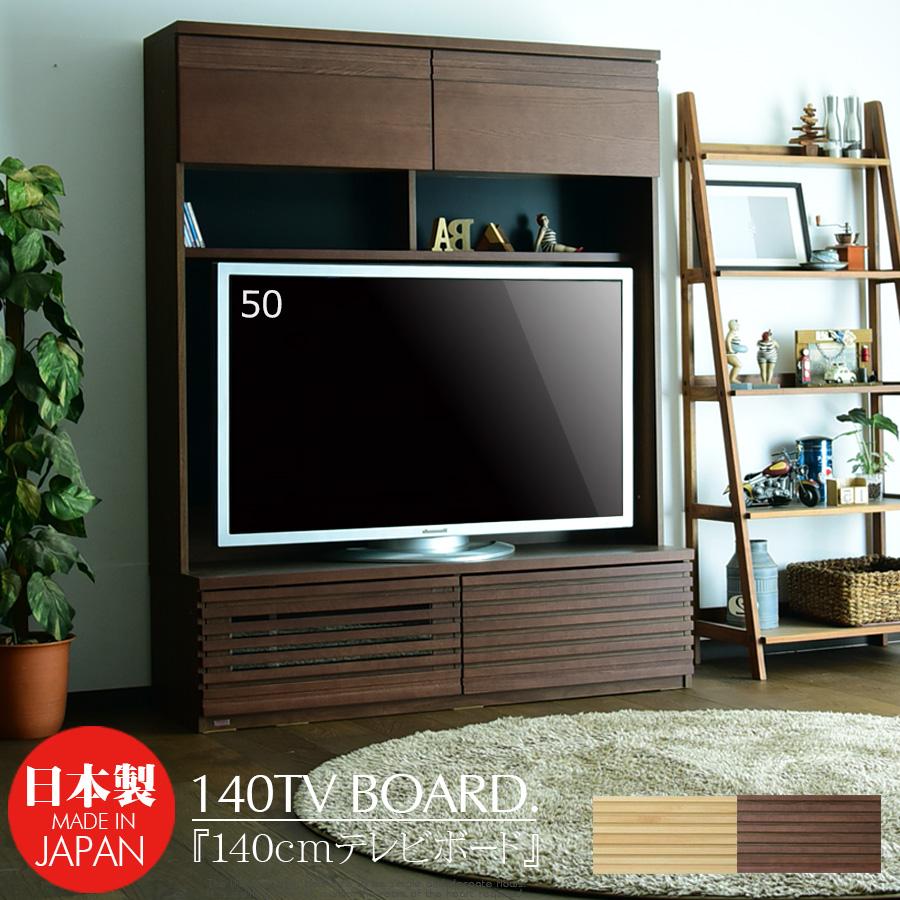 国産 140cm ハイタイプ テレビボード TVボード ブラウン ナチュラル テレビ台 リビング リビングボード 大型 TV台 AVボード AV収納 シックハウス対応 大川の家具