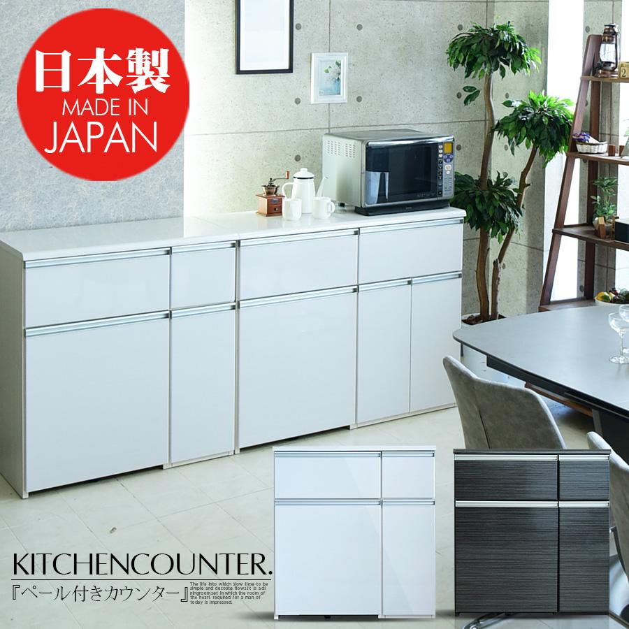 日本製 キッチンカウンター 幅84cm ダストボックス 30リットル ブラック ホワイト 完成品 日本製 レンジ台 キッチン収納 2分別 ゴミ箱付き