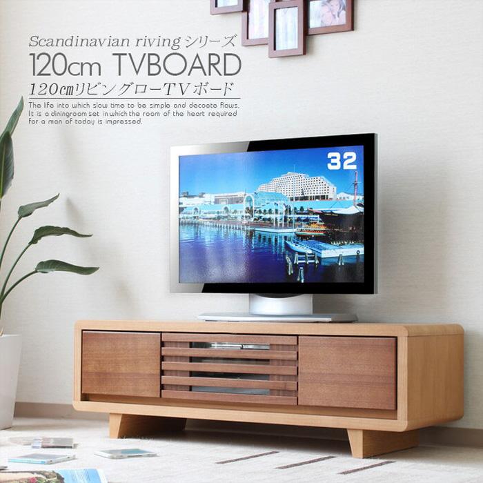 テレビボード 幅120cm TVボード ロータイプ ローボード リビング リビングボード 完成品 大容量 TV台 テレビ台 液晶 薄型TV 木製 大川 通販 家具 完成品