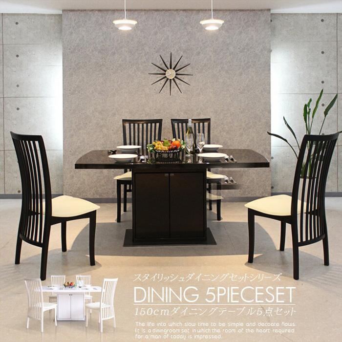 ダイニングセット 幅150 ダイニングテーブル 5点セット ダイニングテーブルセットブラック ホワイト 艶 光沢 モダン ミッドセンチュリー 食卓 ダイニング リビングテーブル 4人用 北欧 シンプル 家具通販