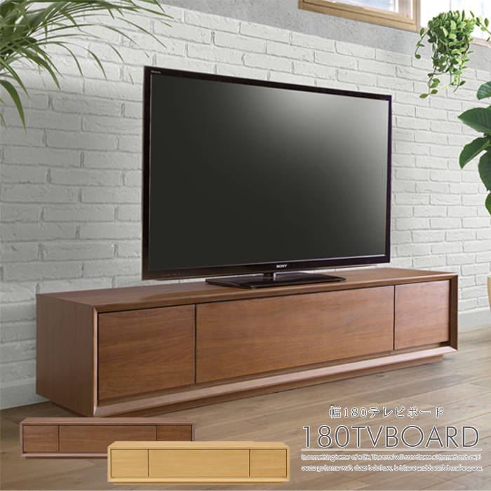 テレビボード 幅180 ウォールナット オーク材 TVボード ロータイプ ローボード リビング リビングボード 大容量 TV台 テレビ台 液晶 プラズマ 薄型TV 木製 大川 家具 完成品