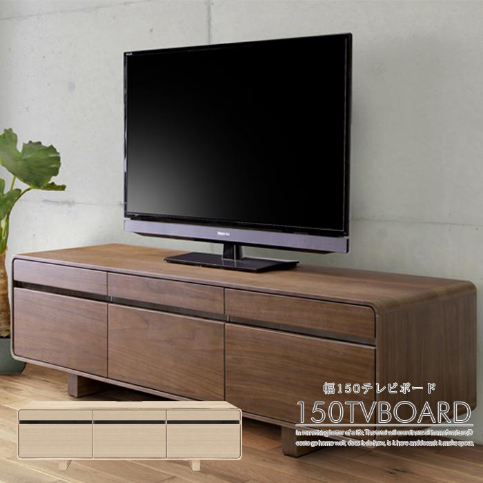 テレビボード 幅150 ウォールナット TVボード ロータイプ ローボード リビング リビングボード 大容量 TV台 テレビ台 液晶 プラズマ 薄型TV 木製 大川 家具