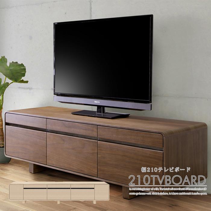 テレビボード 幅210 ウォールナット TVボード ロータイプ ローボード リビング リビングボード 大容量 TV台 テレビ台 液晶 プラズマ 薄型TV 木製 大川 家具