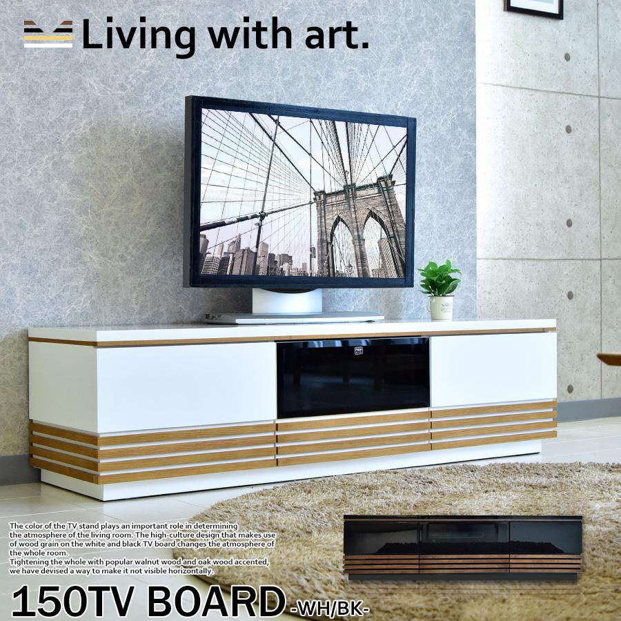 テレビボード 幅150 TVボード ロータイプ ローボード リビング リビングボード 大容量 TV台 テレビ台 液晶 プラズマ 薄型TV 木製 大川 家具