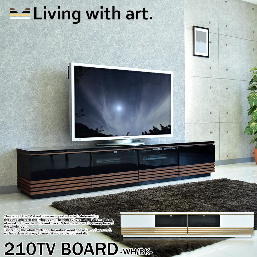 テレビボード 幅210 TVボード ロータイプ ローボード リビング リビングボード 大容量 TV台 テレビ台 液晶 プラズマ 薄型TV 木製 大川 家具