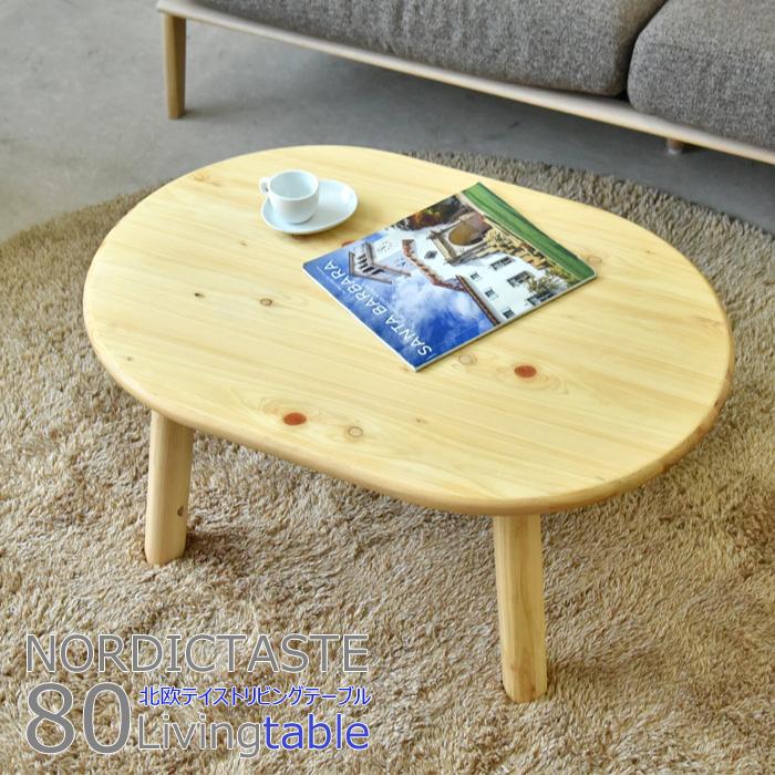 【送料無料】 リビングテーブル 幅80 ヒノキ 無垢 座卓 センターテーブル サイドテーブル 楕円形 ちゃぶ台 テーブル 北欧 ナチュラル
