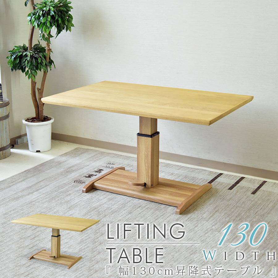 昇降式 ダイニングテーブル 幅130cm リビングセット リフティングテーブル 昇降テーブル 北欧 食卓 ダイニング 応接セット