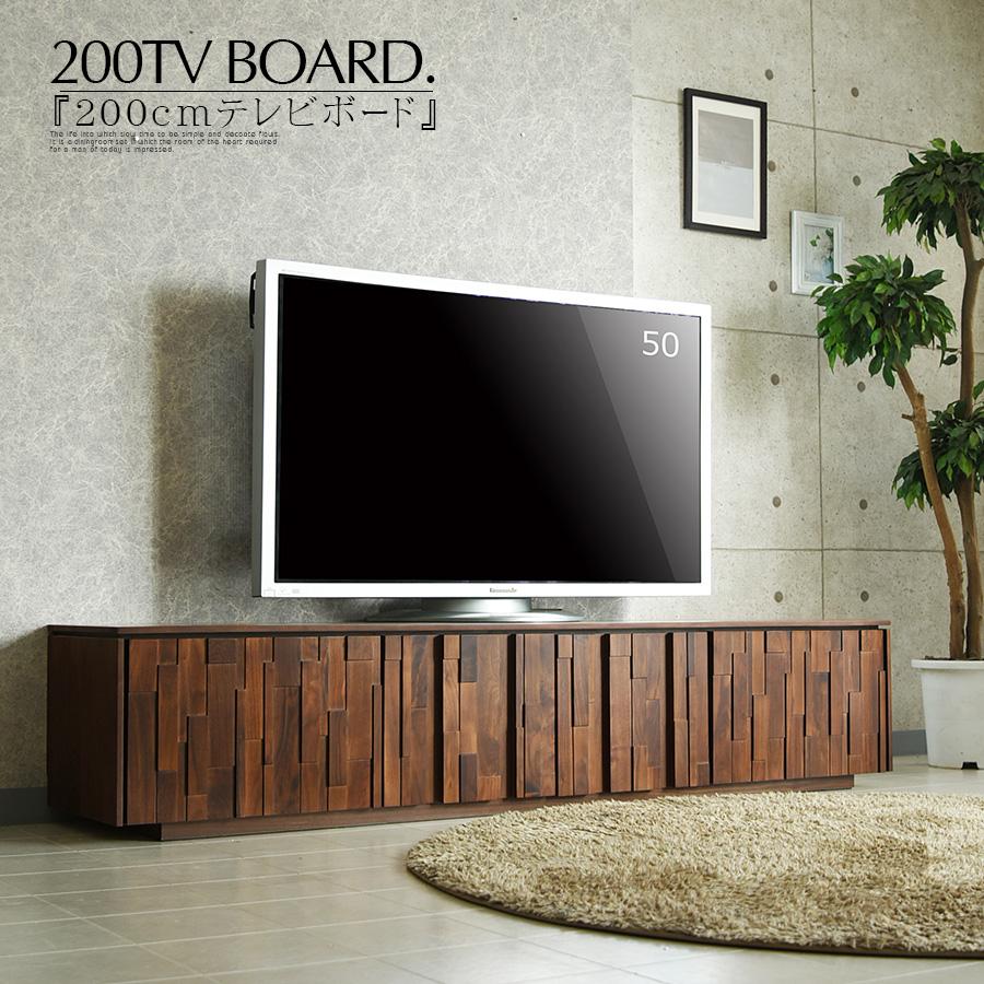 テレビ台 テレビボード 幅200cm リビングボード TV台 ウォールナット 無垢 完成品 TVボード tvボード AVボード ロータイプ ローボード 収納 おしゃれ シンプル ブラウン 収納 リビング収納 引き出し 大容量