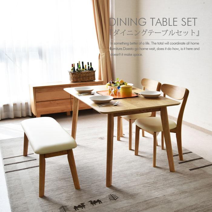 ダイニングテーブルセット 幅130 4人掛け 4点セット コンパクト 木製 ダイニング4点セット 食卓 北欧テイスト 食卓テーブル チェアー ダイニングチェアー ダイニングテーブル セット モダン シンプル