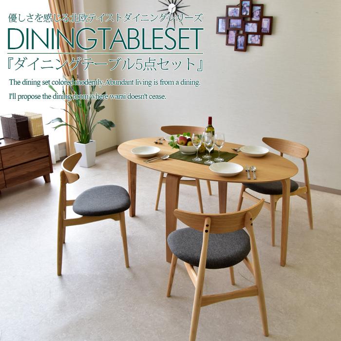 ダイニングテーブルセット 幅150 5点セット 木製 楕円テーブル ダイニングテーブル5点セット ダイニングチェアー 北欧 ダイニングテーブル 食卓 テーブルセット 4人掛け モダン ナチュラル