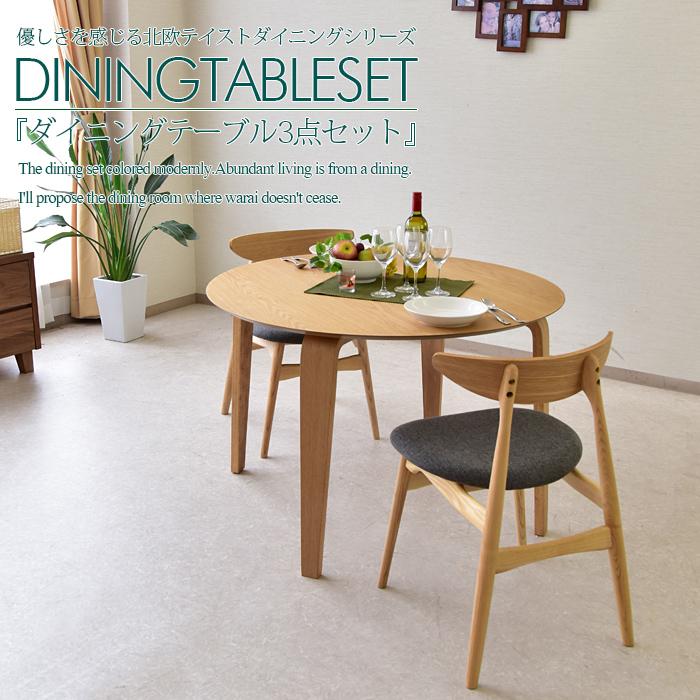 ダイニングテーブルセット 幅110 3点セット 木製 円テーブル 丸テーブル ダイニングテーブル3点セット ダイニングチェアー 北欧 ダイニングテーブル 食卓 テーブルセット 2人掛け モダン ナチュラル