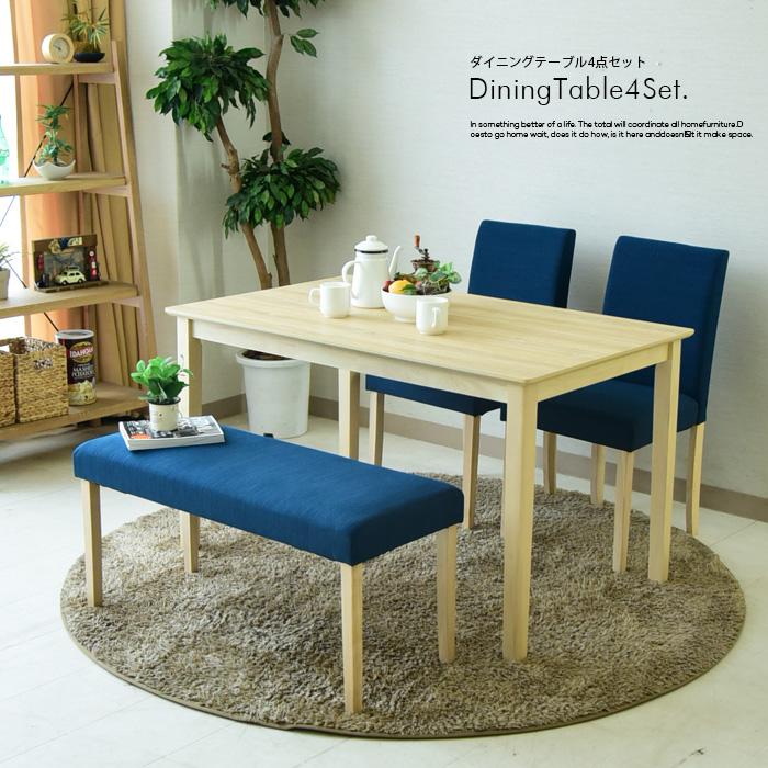 ダイニングテーブルセット 幅120 4点セット 木製 4人掛け ダイニングテーブル4点セット 4人用 北欧 シンプル オシャレ カフェ カラフル ダイニングチェアー ダイニングテーブル