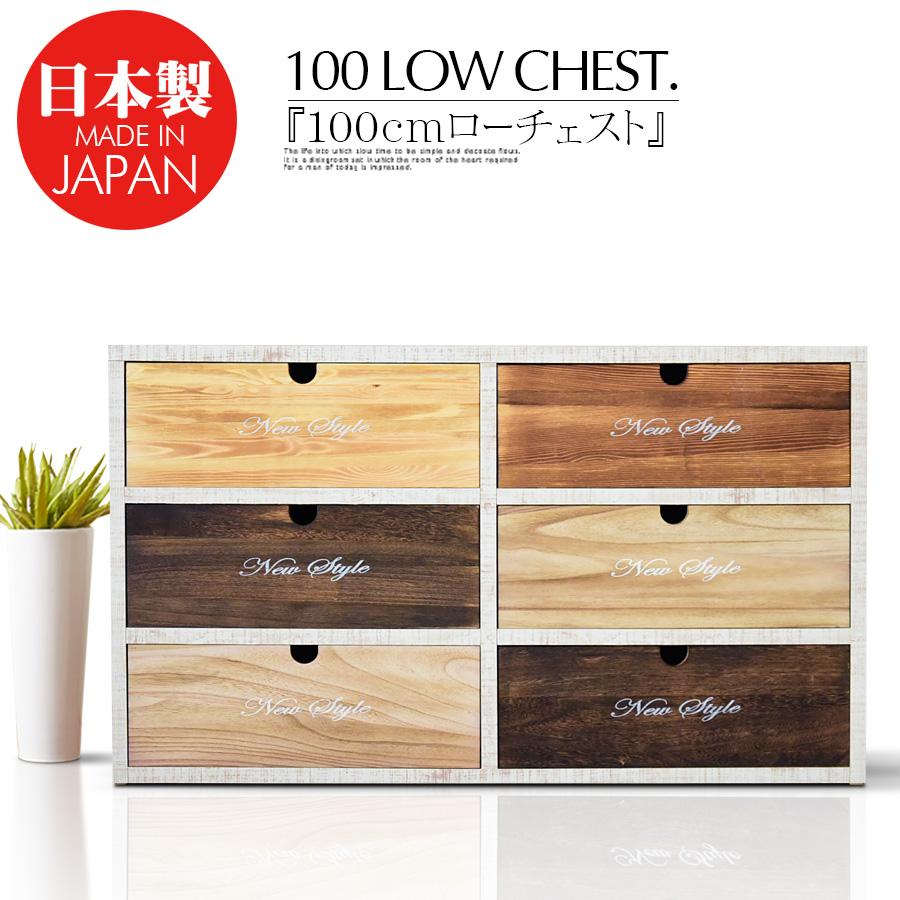 国産品 幅100 チェスト ローチェスト 5段 完成品 木製 モダン 収納家具 タンス 収納力抜群 衣類収納 かわいい キュート 差し替え