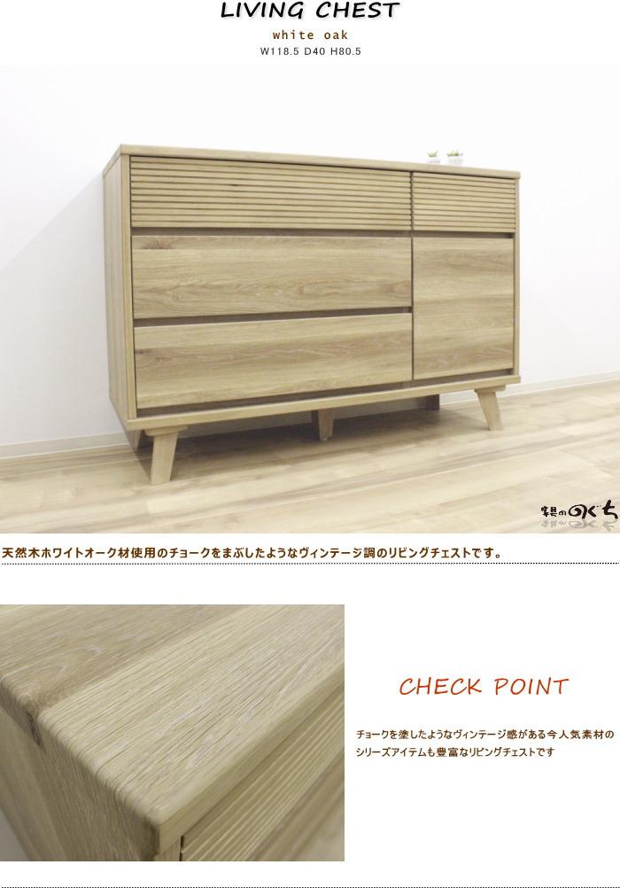 天然木ホワイトオーク材使用の古材風仕上げローチェスト個性的なヴィンテージ風加工仕上げ・木製整理たんす・チョークウッド・シリーズ商品120cm