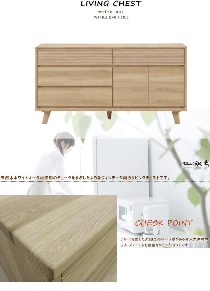 天然木ホワイトオーク材使用の古材風仕上げローチェスト個性的なヴィンテージ風加工仕上げ・木製整理たんす・チョークウッド・シリーズ商品150cm