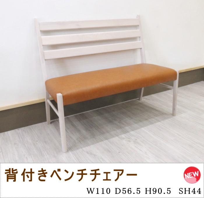 天然木アッシュ無垢材 背もたれ付きベンチ木製 椅子110cm ホワイト色 オレンジ 合成皮革 PVC レザー送料無料 ソフトレザー張り ビンテージ風仕上げ カントリー