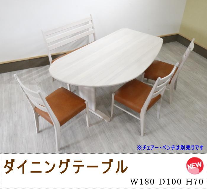 天然木タモ無垢材 変形デザイン木製 収納付きテーブルオフホワイト色 不規則なデザイン 天板無垢材 白W180cm送料無料 ビンテージ風仕上げ ソフトカントリー調