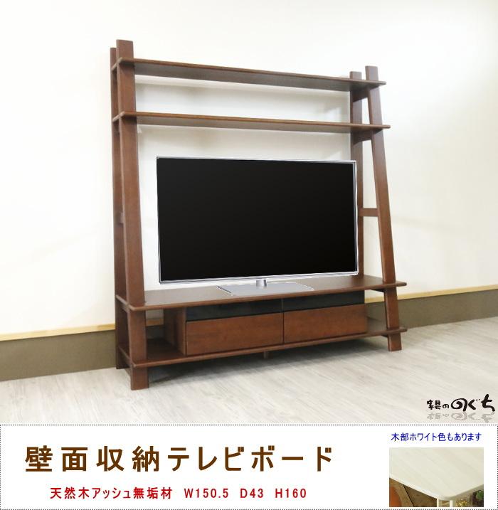 天然木アッシュ無垢材 木製 棚付き テレビボード150cm ブラウン色ホワイト色 壁面収納 大型 脚付き送料無料 組み立て式 シリーズ商品 テレビ台