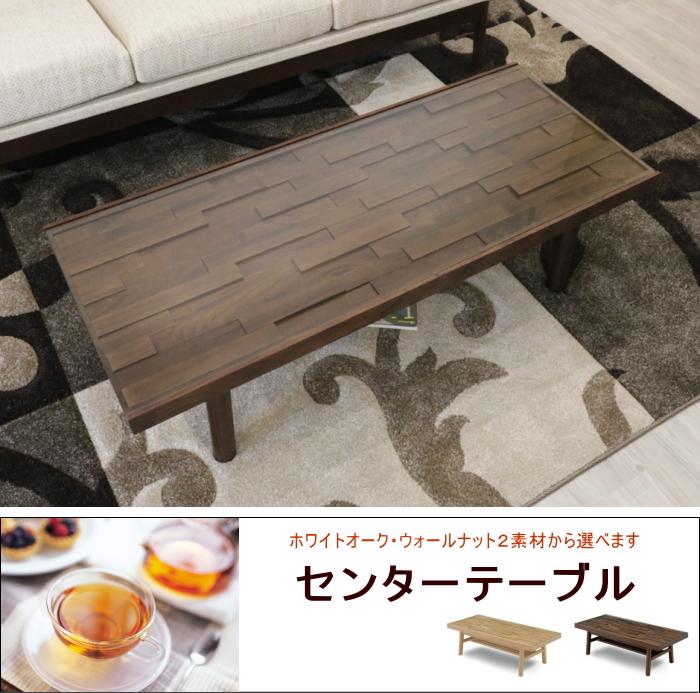 天然木ウォールナット無垢材 突板 木製 棚付き 120cmリビングテーブル センターテーブル 脚付き 強化ガラスオシャレ モダン 個性的 送料無料 シリーズ商品
