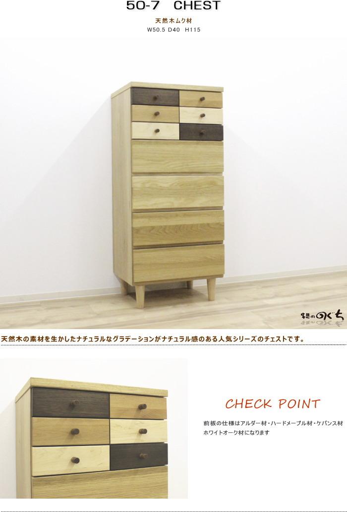 天然木の異素材のナチュラルなグラデーションチェスト収納アルダー・ハードメープル・ホワイトオーク無垢材・木製ハンドル国産・日本製・木製・エコ仕様50cm7段脚付きチェスト