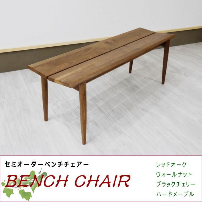 天然木ウォールナット無垢材ベンチ2人掛け国産・日本製・板座・木製・長椅子