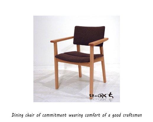 天然木レッドオーク無垢材・木枠フレーム木製肘付き国産・日本製・北欧モダン・アームチェアー木製椅子オーダーメイド・布張りソフトレザー合成皮革カスタム